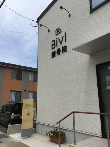 BiVi接骨院 店舗看板 壁面看板